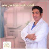 افضل دكتور تجميل في القاهره.أفضل دكتور جلدية في مصر.أفضل دكتور جلدية في مصر