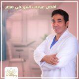 افضل دكتور تجميل في القاهره.أفضل عيادات الليزر في مصر